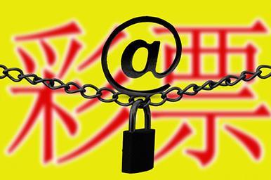 非法彩票网站横行,只因国内互联网彩票重启无望?