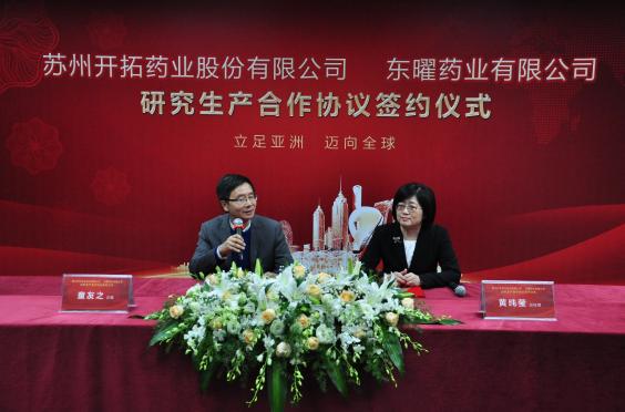 东曜药业与苏州开拓药业签订了生产合作协议