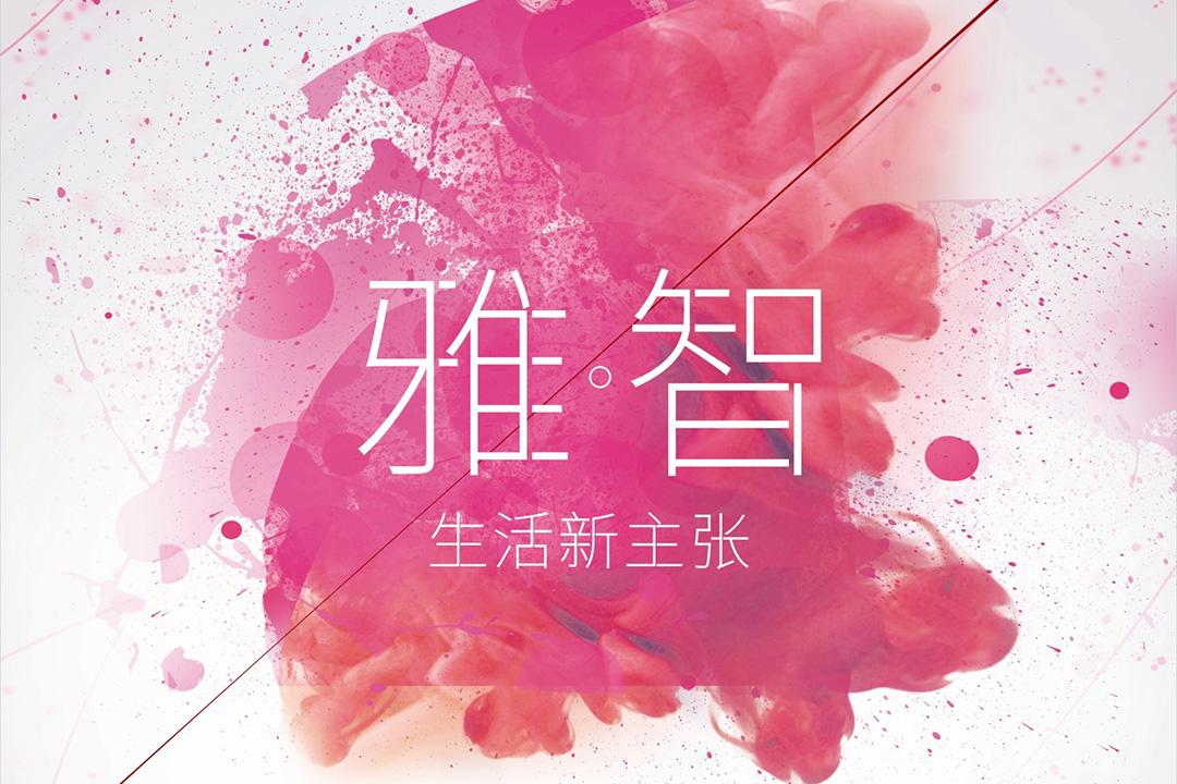 雅·智生活新主张!Mps将参展2016第十一届南宁国际视听展