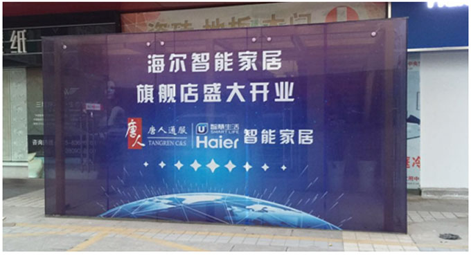 海尔智能家居旗舰店南京火爆开业 智慧生活全面来袭