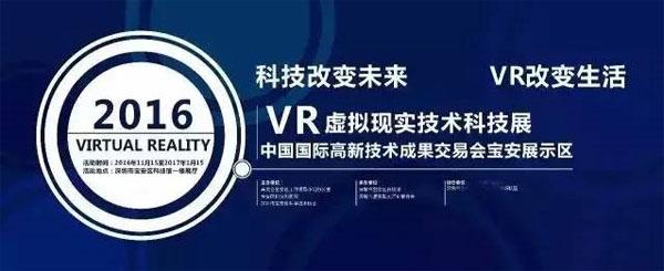 高交会 麦视VR亮相虚拟现实科技展大Party