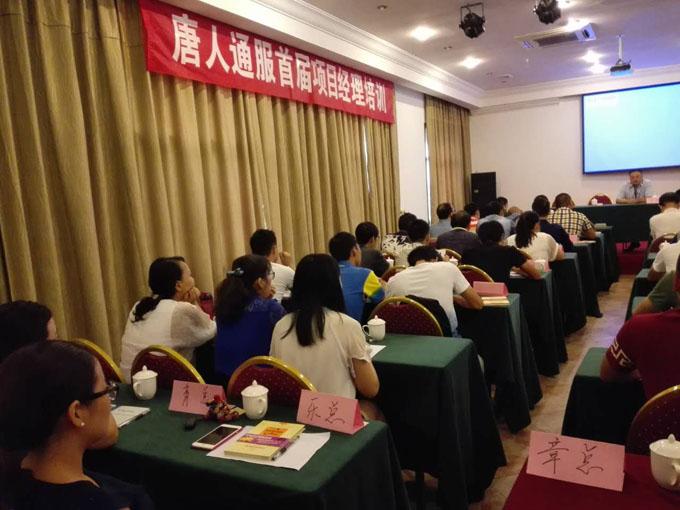 江西beplay网址第一期项目经理培训评估