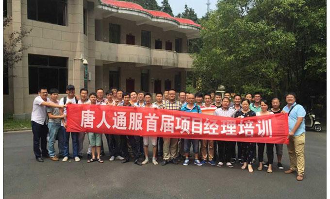 江西唐人第一期项目经理培训评估