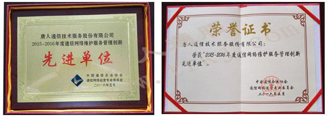 2016年中国金博棋牌官方网站网络运维服务高级研讨会