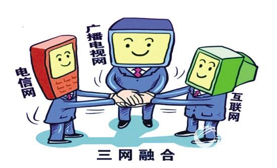 三网融合:一场部委权利博弈