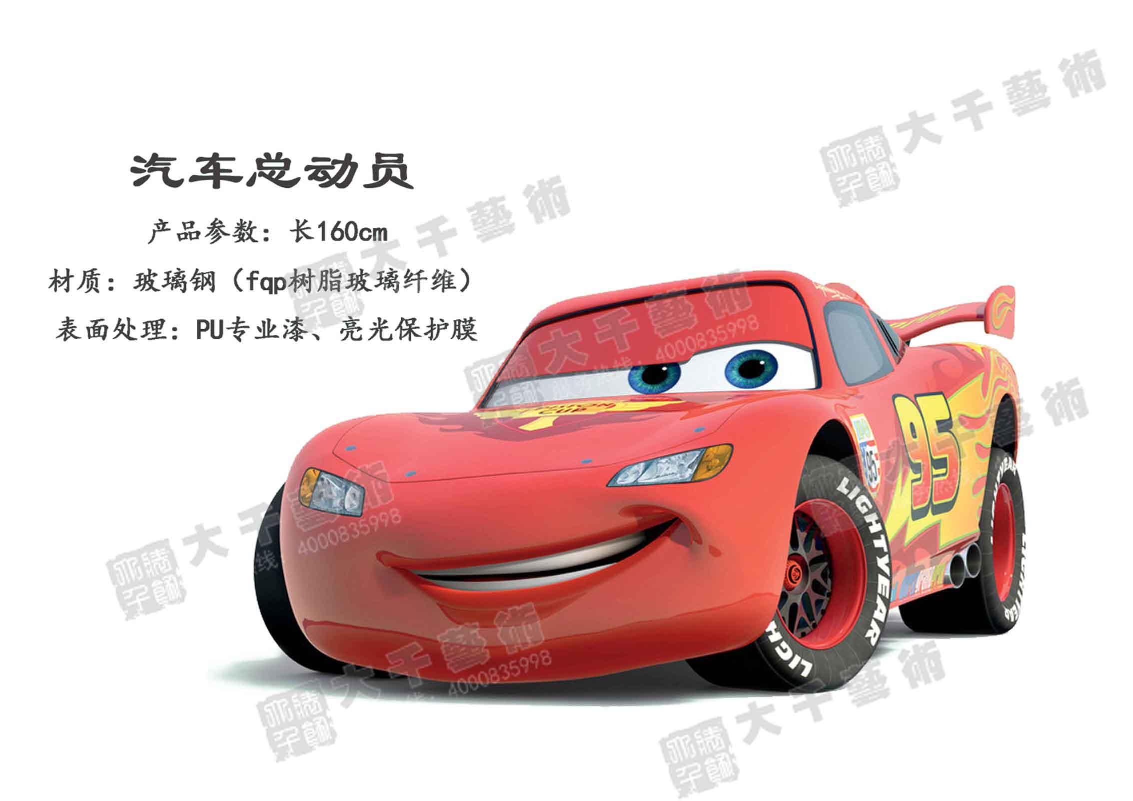 汽车总动员