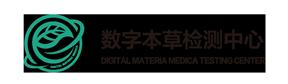 安国数字本草检验中心有限公司