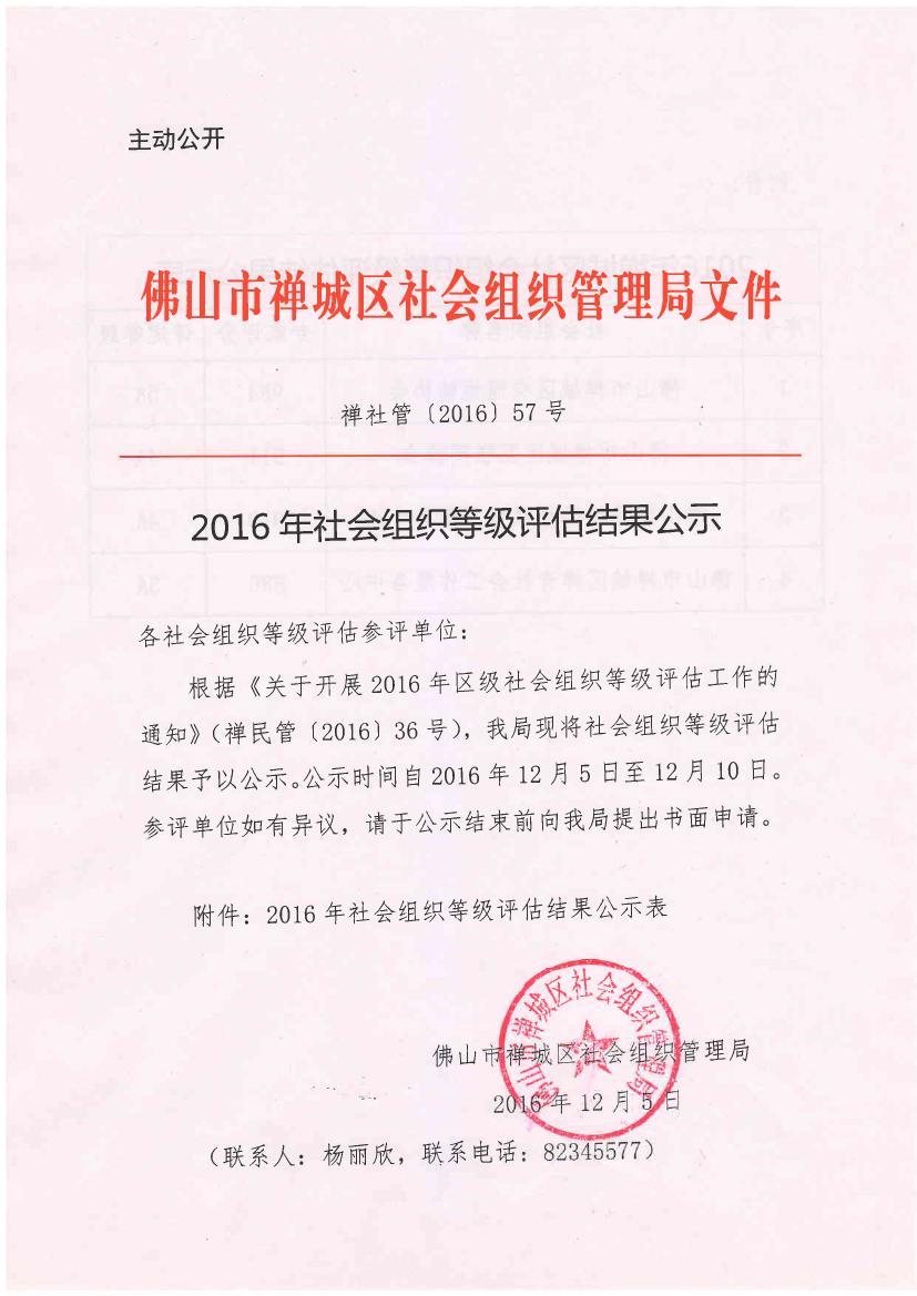 机构荣获2016年禅城区社会组织等级评估4A级别