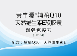 贵丰源®辅酶Q10天然维生素E软胶囊