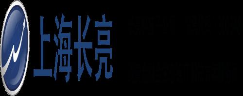 上海长亮信息科技有限公司