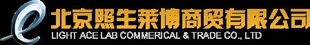 北京照生莱博商贸有限公司