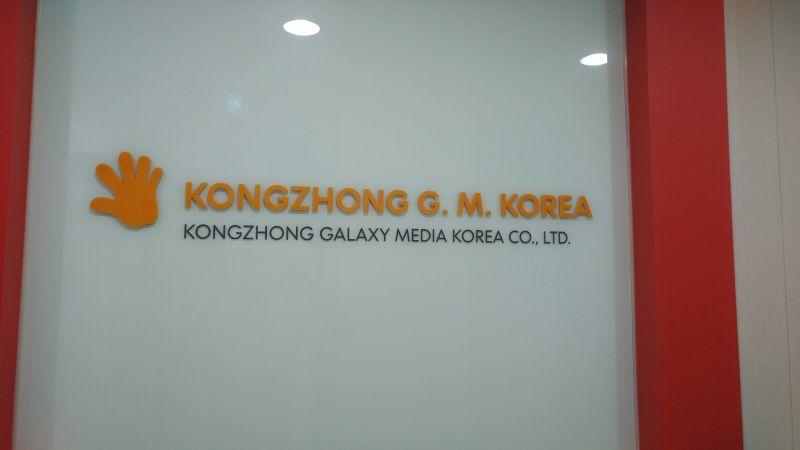 空中银河影业韩国分公司
