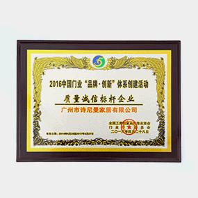 2016年中国门业质量诚信标杆企业