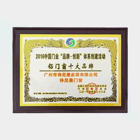 2016年中国门业铝门窗十大品牌
