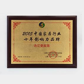 2015年中国家居行业十年影响力品牌