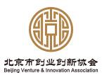 北京市创业立异协会