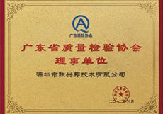 广东省质量检验协会理事单位
