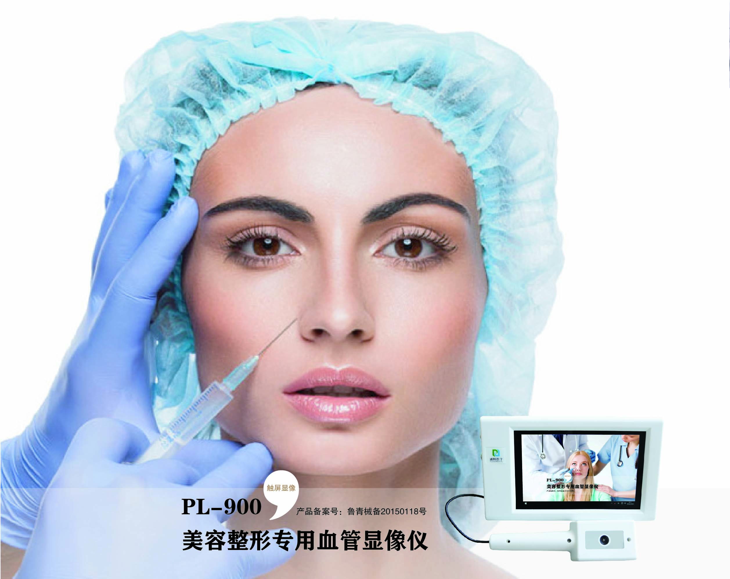 PL-900美容专用血管显像仪