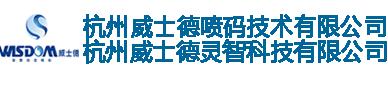 杭州威士德喷码技术有限公司