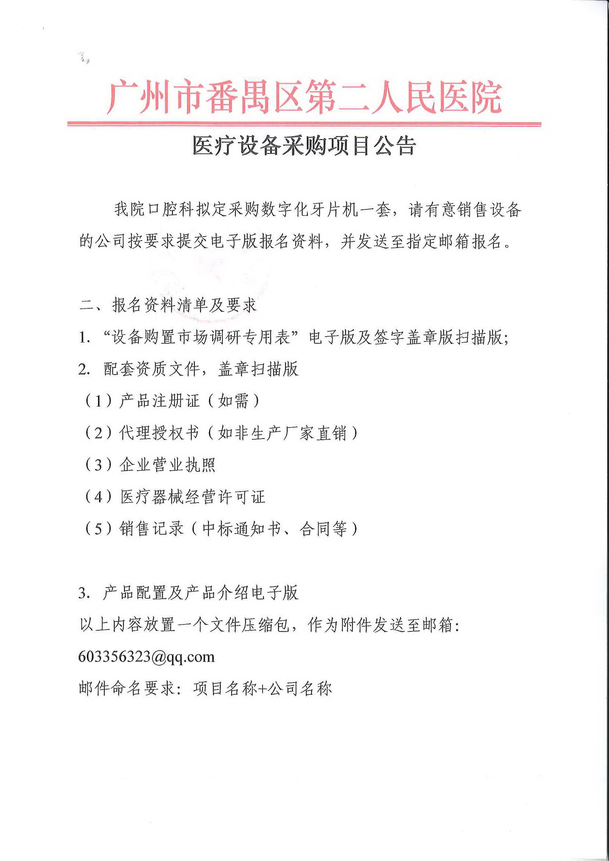 广州市番禺区第二人民医院医疗设备采购项目的公告