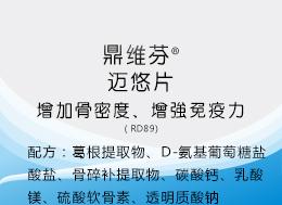 鼎维芬®迈悠片