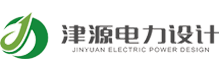 天津市津源电力工程设计有限公司