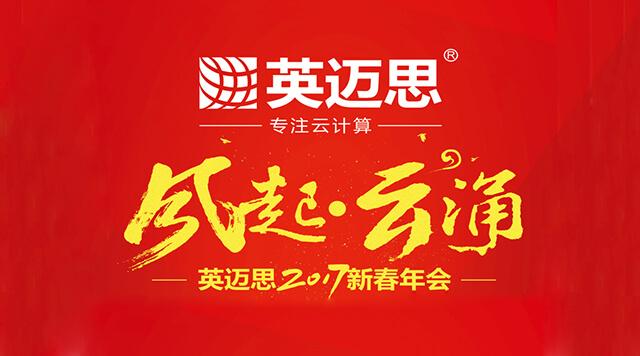 """【官方】英迈思集团2017""""风起•云涌""""年会盛典圆满落幕!"""