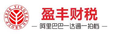 广州盈丰企业管理服务有限公司