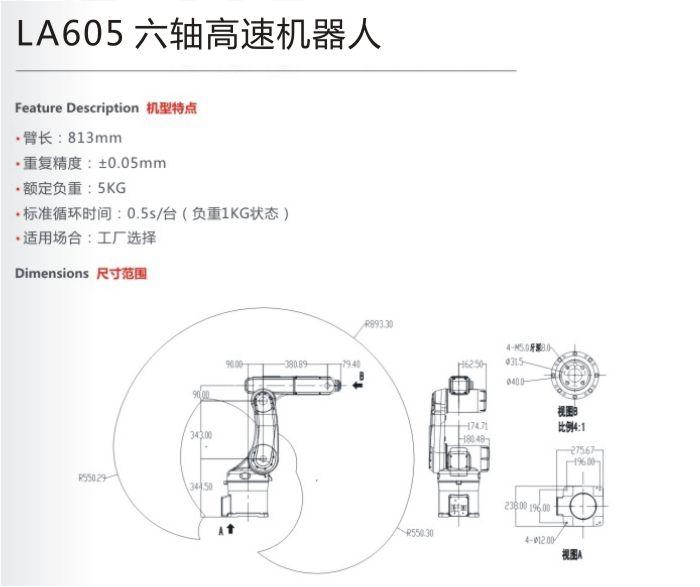 龙奥LA605高速机器人