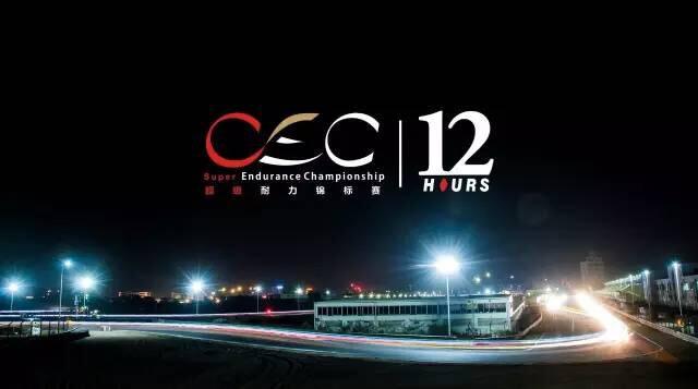 (CEC)BFC培训车参加12小时超级耐力锦标赛,结果。。。