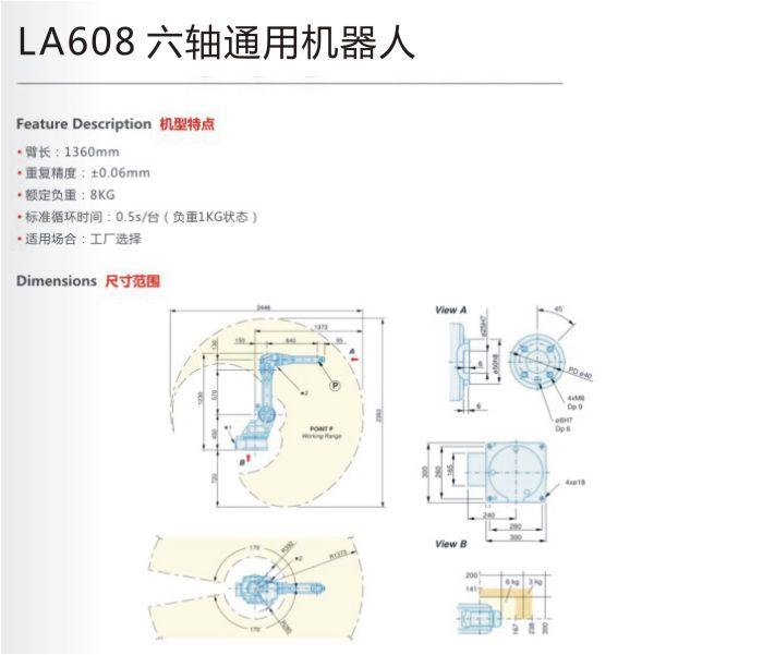 龙奥LA608六轴机器人