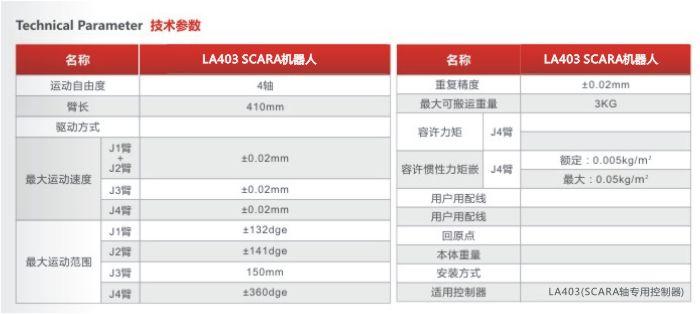 LA403 SCARA机器人