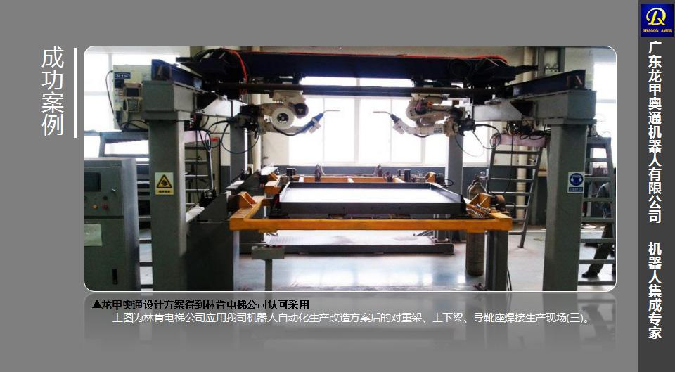 龙甲奥通-林肯电梯机器人自动化生产改造项目
