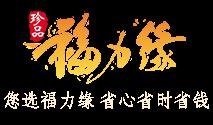 蜜蠟珠串-成都福力緣貿易有限公司