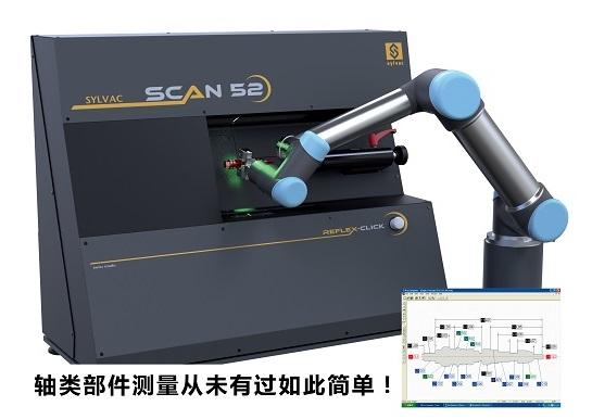 SYLVAC-SCAN 52光学轴类测量仪
