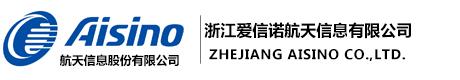 浙江爱信诺航天信息有限公司