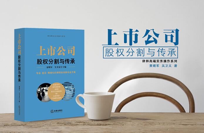 好书推荐&免费赠书 |《上市公司股权分割与传承》