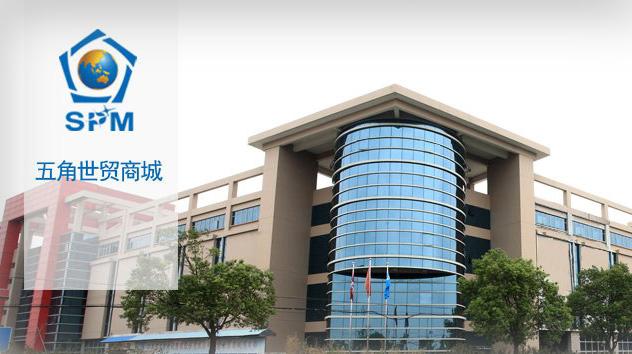 上海五角世贸商城