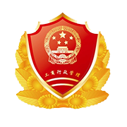 gongshang.png