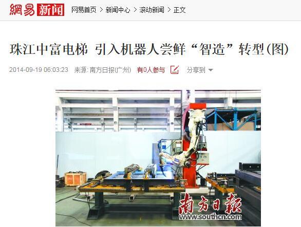 2017-02-16 珠江中富电梯:从自动化到智能化(机器人集成电梯自动生产方案即由龙甲奥通设计实施