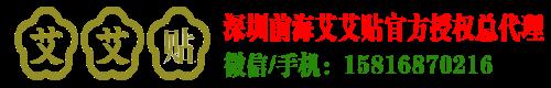 前海艾艾贴,深圳前海艾艾贴官方授权总代理