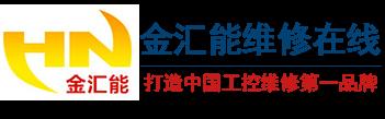 plc维修,变频器维修,伺服驱动器维修,深圳市金汇能电子科技有限公司