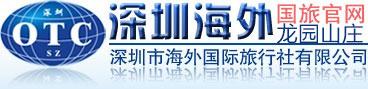国内旅游景点大全_深圳市海外国际旅行社有限公司