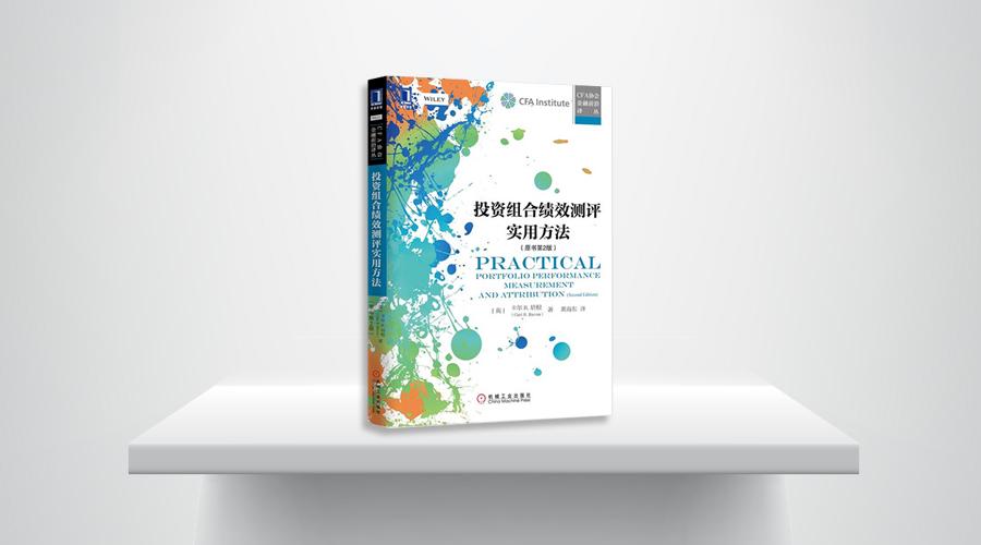 好书推荐&免费赠书  《投资组合绩效测评实用方法(原书第2版)》
