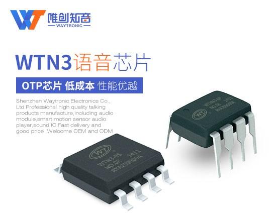 OTP语音芯片