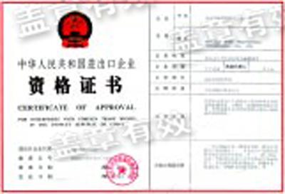 自营进出口企业资格证书