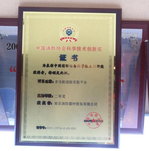 中国消费协会科学技术创新奖