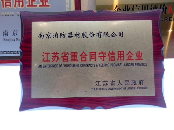 江苏省重合同守信用企业