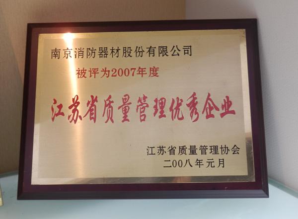 江苏省质量管理优秀企业