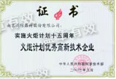 国家级优秀高新技术企业证书